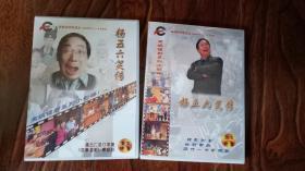 杨五六笑传(故事酒吧)湖南方言喜剧故事精选1-4(2盒4张光盘)