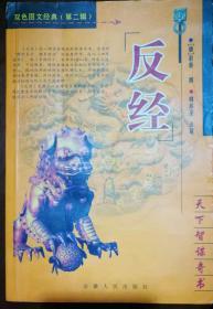 反经【双色图文经典;2002年一版一印】