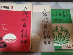光明日报通讯1986年1.2.4期