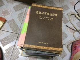 政治和军事地理学