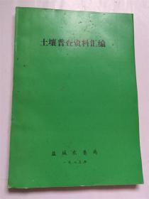 土壤普查资料汇编/盐城农垦局
