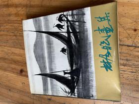 3262:林风眠画集