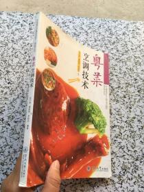 粤菜粤点系列:粤菜烹调技术/中等职业教育烹饪专业精品规划教材 附光碟