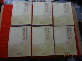 各地政府文史研究馆馆员名录(全6卷)