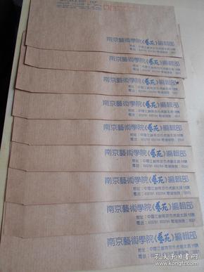 老纸头【90年代,艺术学院编辑部,空白信封,9张】
