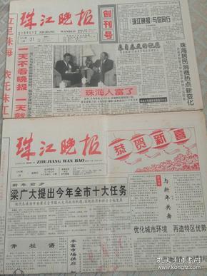 珠江晚报(试创)