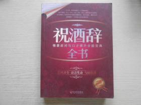 公文写作宝典系列:祝酒辞全书