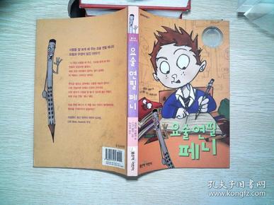 封面一点脏·韩文书 16开  1号