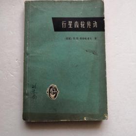 行星齿轮传动(1962年1版1印)