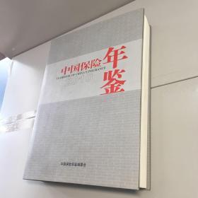 中国保险年鉴(2010)【精装】【一版一印 9品-95品+++ 正版现货 自然旧 实图拍摄 看图下单】