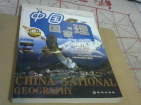 中国国家地理上卷