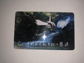 中国最美的乡村 婺源 门票卡  一卡通