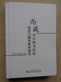 西藏公共图书馆的设置与服务体系建设