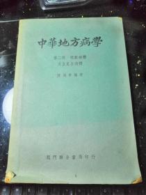 中华地方病学 第二册 螺旋病体及立克次病体