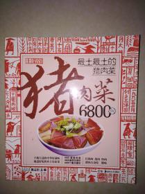 最土最土的猪肉菜6800例