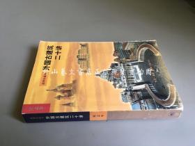 外国古建筑二十讲 (插图珍藏本)