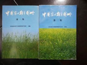 中国农田杂草图册 第一 二集