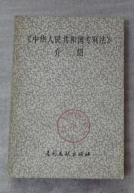 《中华人民共和国专利法》介绍