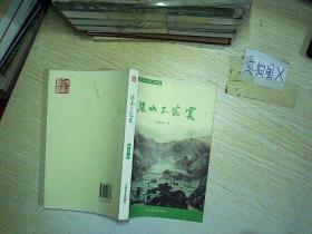 深山不寂寞( 签赠本) ,