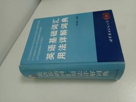 英语基础词汇用法详解词典