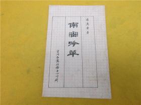 南窗吟草(广西宜州市个人诗集)
