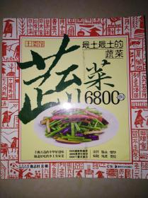 最土最土的蔬菜6800例