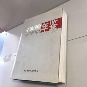中国保险年鉴(2005)【内附光盘】【精装】【一版一印 9品-95品+++ 正版现货 自然旧 实图拍摄 看图下单】