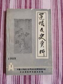 运城市文史资料(1989第一期,纪念李健吾专辑)