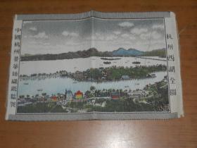 杭州西湖全图 中国杭州景华丝织厂监制(尺寸:20*13公分)