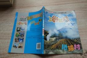 中国儿童百科全书--上学就看:地球村