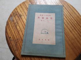 民國版 開明青年叢書   花鳥蟲魚 多圖片