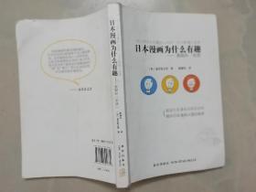 """日本漫画为什么有趣:表现和""""文法"""""""