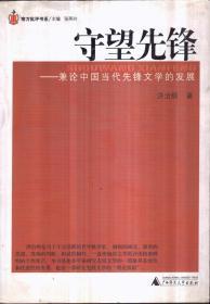 守望先锋——兼论中国当代先锋文学的发展