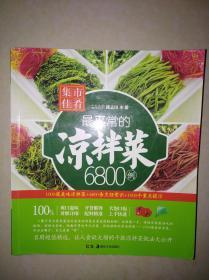 最平常的凉拌菜6800例
