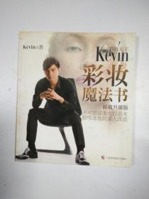 攻略天王Kevin彩妆魔法书香港办理v攻略证彩妆图片