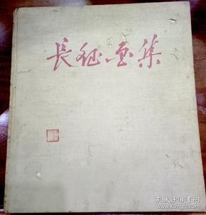 1962年精装本长征画册