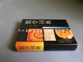 谷超豪主编:数学词典(精装)一版一印