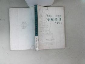 中国五—十世纪的寺院经济