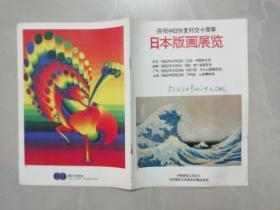 庆祝中日恢复邦交十周年 日本版画展览