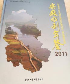 安徽水利年鉴(2011)