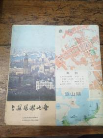 1985年上海旅游地图