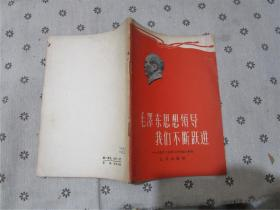 毛泽东思想领导我们不断跃进