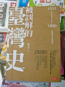 被误解的台湾史(1553----1860之史实未必是事实)品相以图片为准,图文本