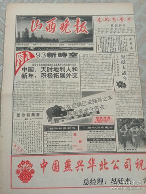 山西晚报创刊号