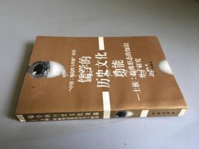 儒学的历史文化功能:士族---特殊形态的知识分子研究