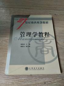 管理学教程——21世纪商务系列丛书