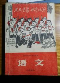 吉林省小学试用课本【语文,五年级用】D1