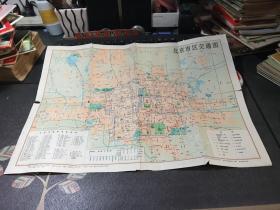 北京市区交通图 1987年第1版修订北京24印