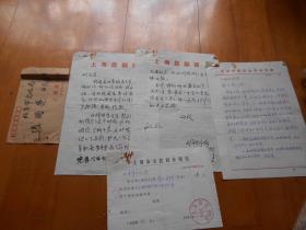 上海昆剧团老团长: 李文轩 毛笔信札一通2页(带信封) 附件3页