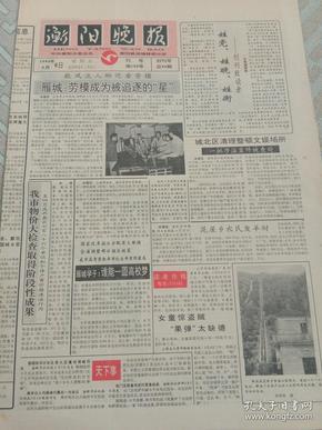 衡阳晚报创刊号